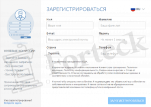 CFBroker - регистрация аккаунта