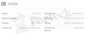 CFBroker - домен