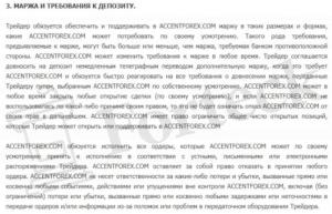 AccentForex - проблемы с документом
