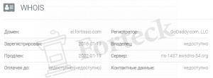 Fortissio - домен