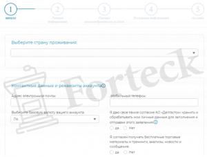 DeltaStock - регистрация аккаунта