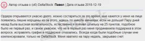 DeltaStock - отзывы