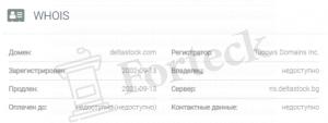 DeltaStock - домен
