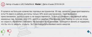 DeltaStock - отзыв