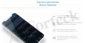 DeltaStock - торговое предложение