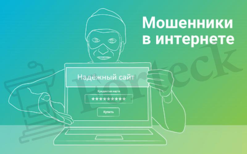 Проверка сайта на мошенничество к1