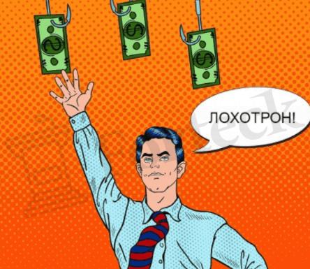 мошенники бинарных опционов