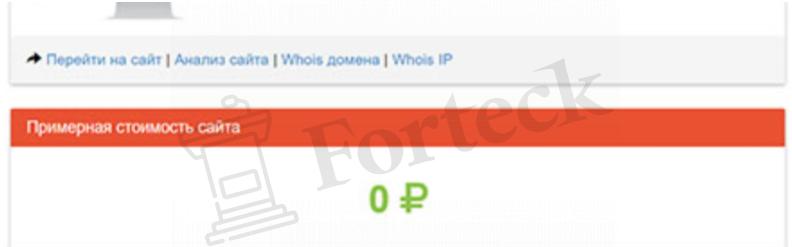 Consulting Alfa - стоимость сайта