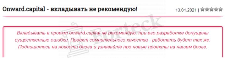 Onward Capital – мнение