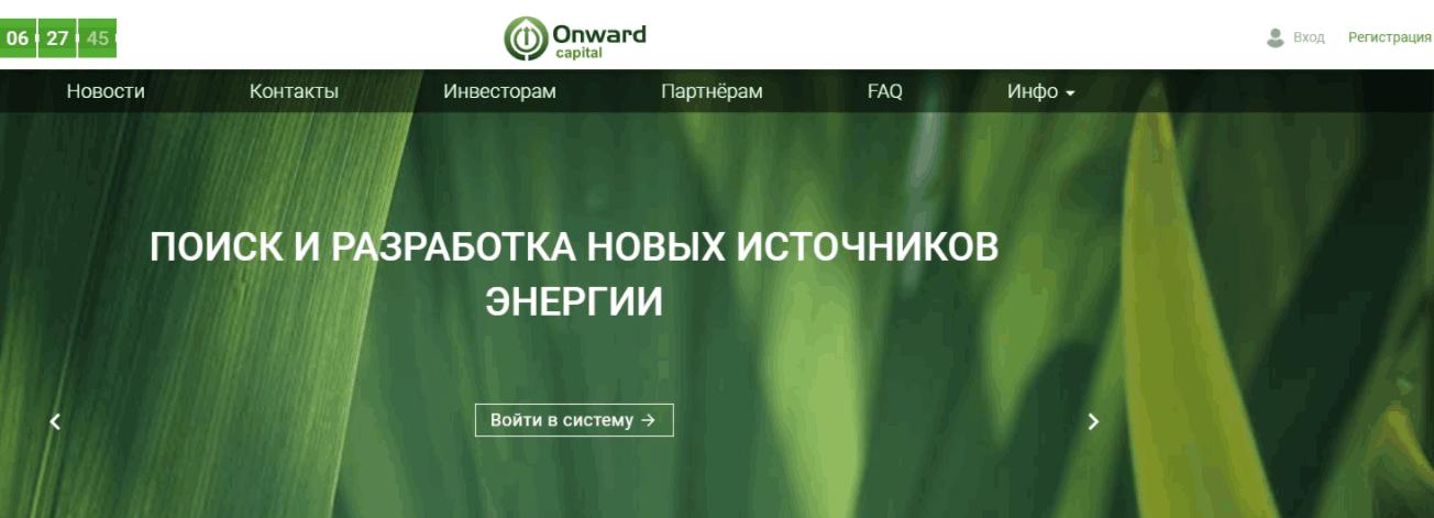 Onward Capital – шарашкина контора