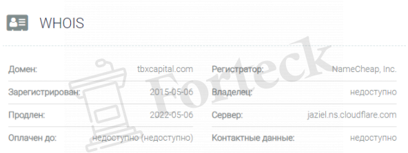 Tbxcapital - домен