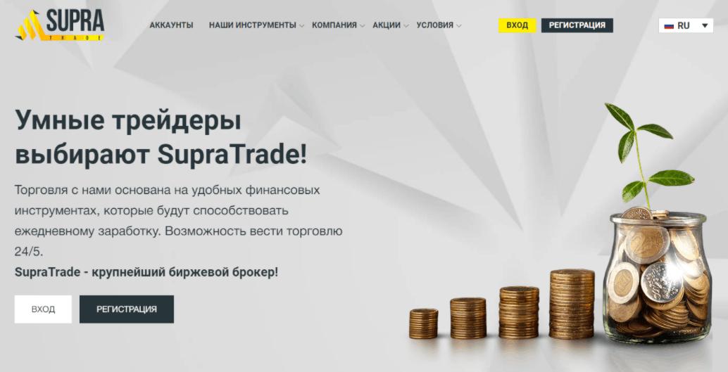 Supra Trade - главная