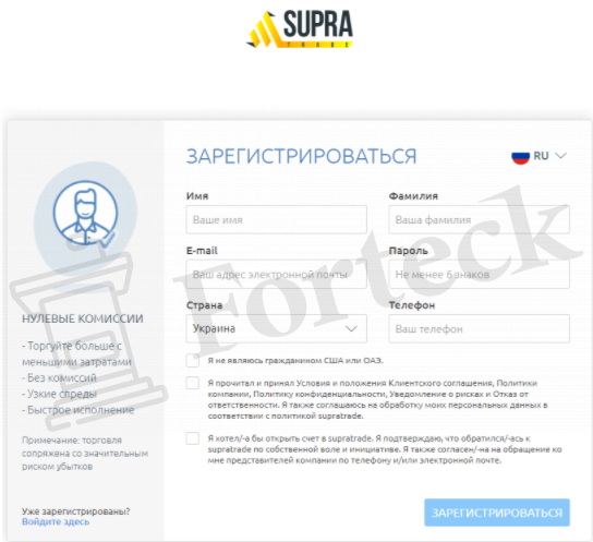 Supra Trade - регистрация на Supra Trade
