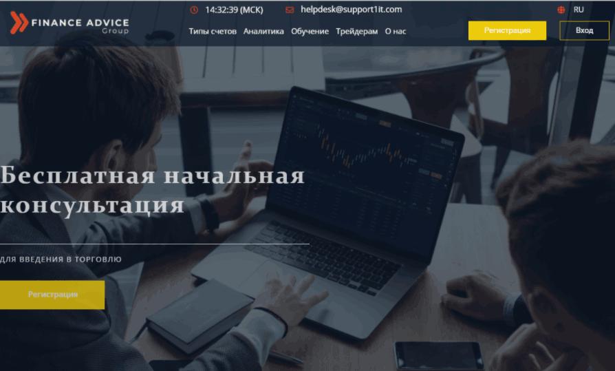 Finance Advice Group - главная