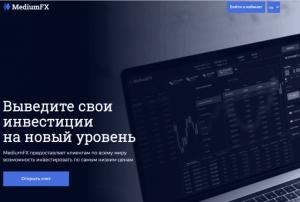 MediumFX – компания, помогающая сливать деньги быстро и уверенно