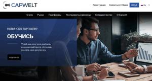 Capwelt – брокерская компания, красиво рассказывающая о несуществующих преимуществах