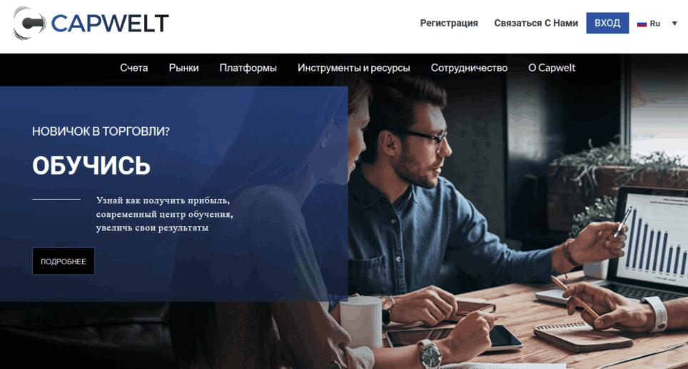 Capwelt – брокерская компания