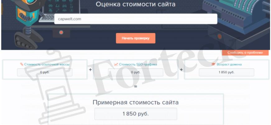 Capwelt – оценка стоимости сайта