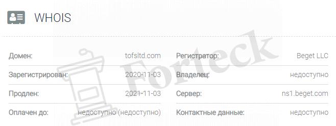 TofsLtd - домен