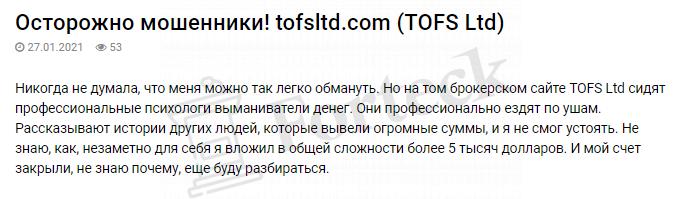 TofsLtd - мнение трейдеров