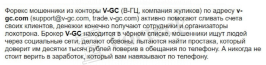 VG-C - отзывы