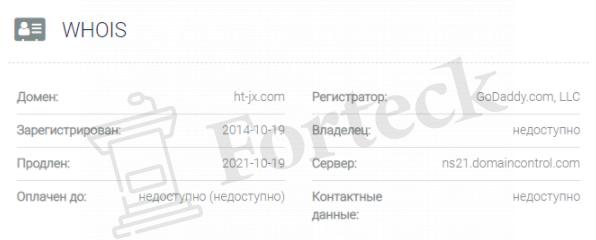 HT-JX - домен