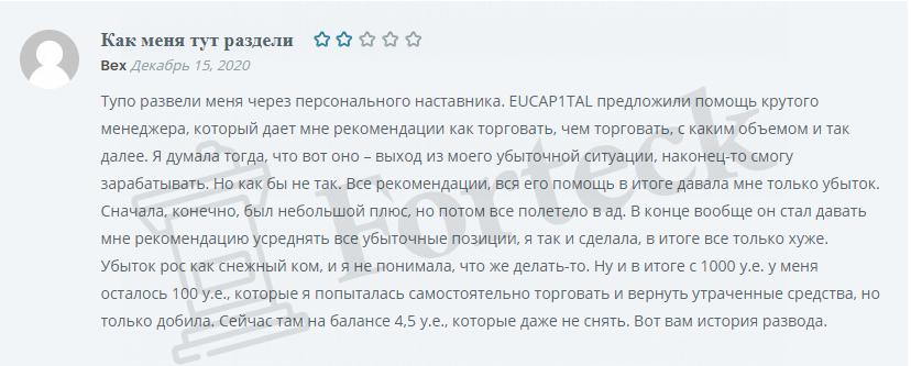 отзыв об Eucap1tal