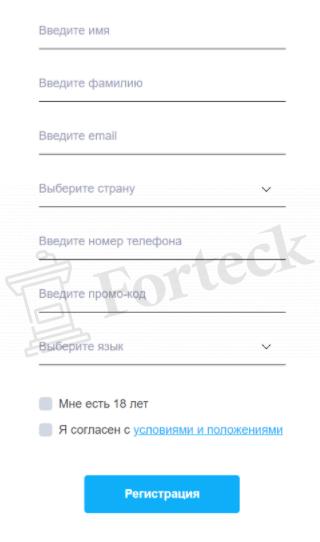 регистрация на TxGlobal