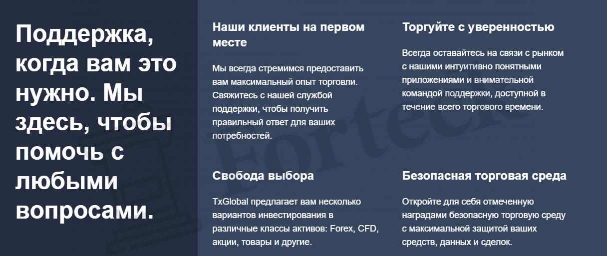 TxGlobal - предложения