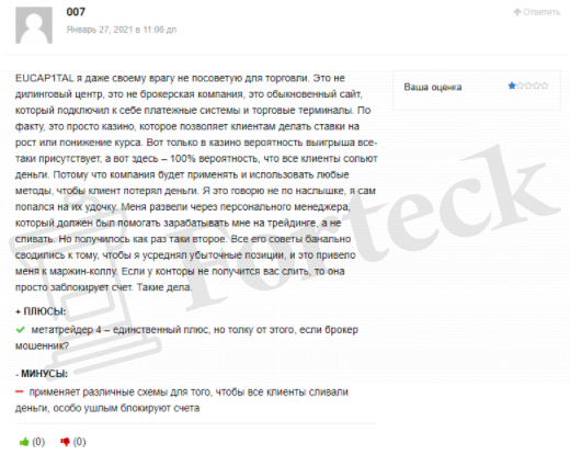 отзывы об Eucap1tal