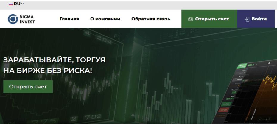Sigma Invest - главная