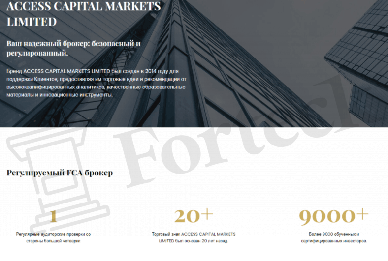 Access Group Capital - статистика