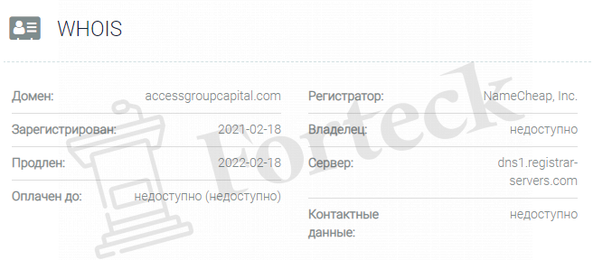 Access Group Capital - домен