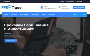 FPI24 Trade – мошенничество в сети, скрывающееся под предлогом торговли на финансовых рынках
