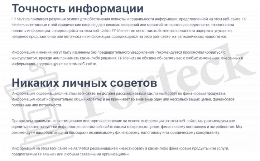 FPmarkets - Пользовательское соглашение компании