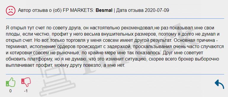 отзывы об FPmarkets