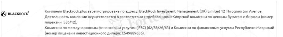 BlackRock лицензии