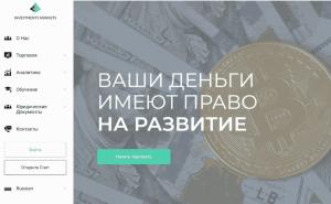 Investment Markets – точна копия мошеннических сайтов, потерявших доверие клиентской аудитории