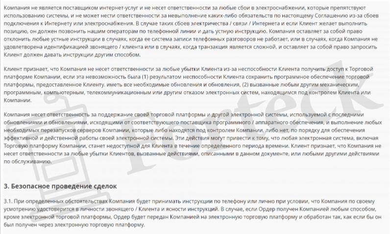 Клиентское соглашения FinMSK