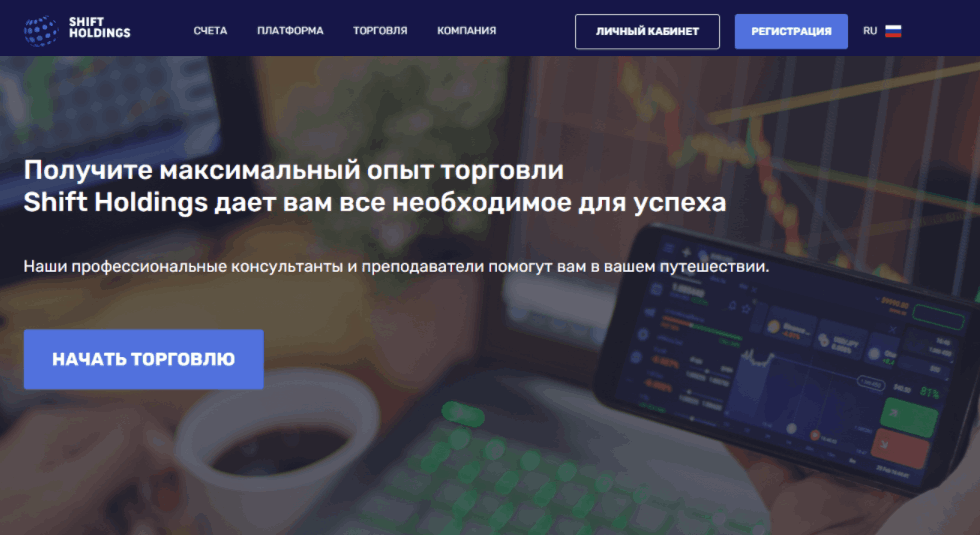 Shift Holdings сайт