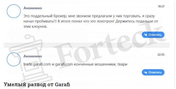 отзывы о Garafi
