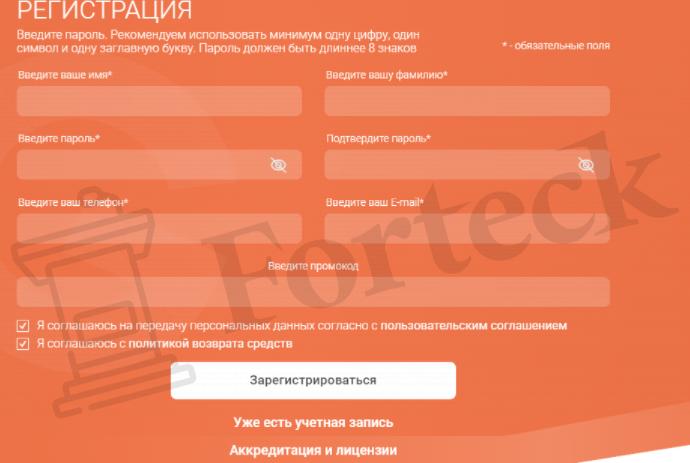 регистрация на Garafi