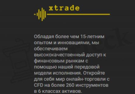 xTrade - сказки о легальности работы