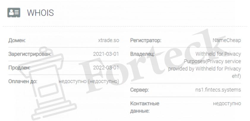 xTrade домен