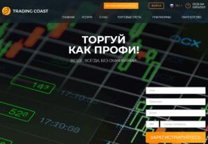 Trading Coast – обзор и отзывы