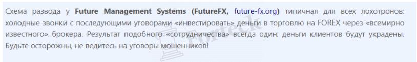 отзывы о Future Fx