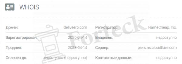 обзора официального сайта DELIVEERO