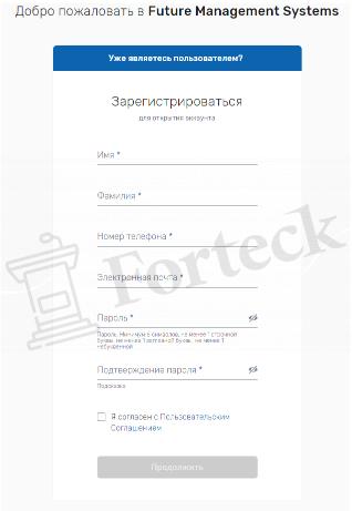 регистрация на Future Fx