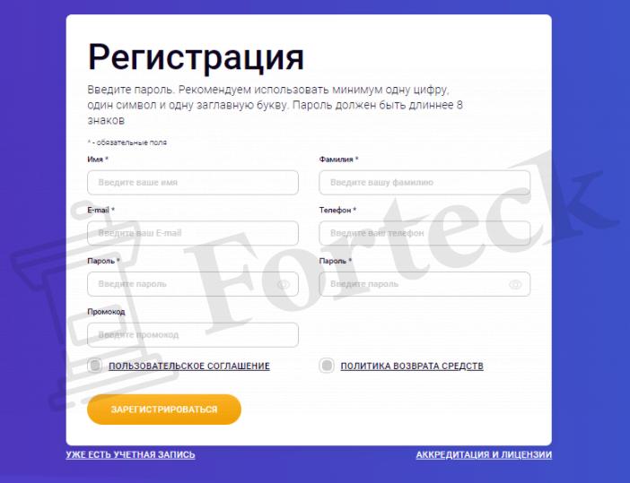 Зарегистрироваться на DX-ter