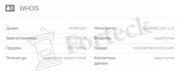 обзор официального сайта DX-ter